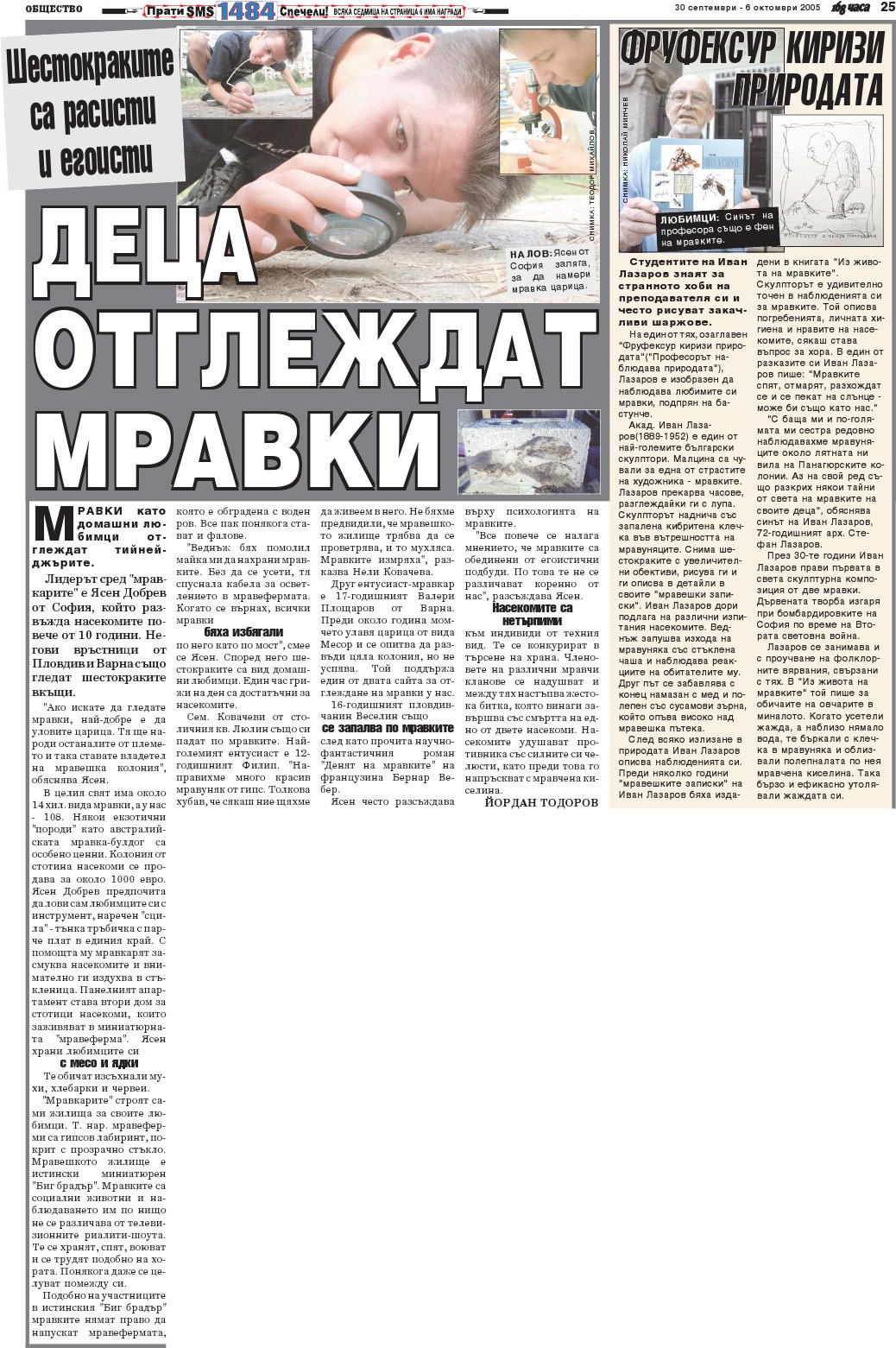 Article in the newspaper 168 hours (168 часа), 30/09/2005