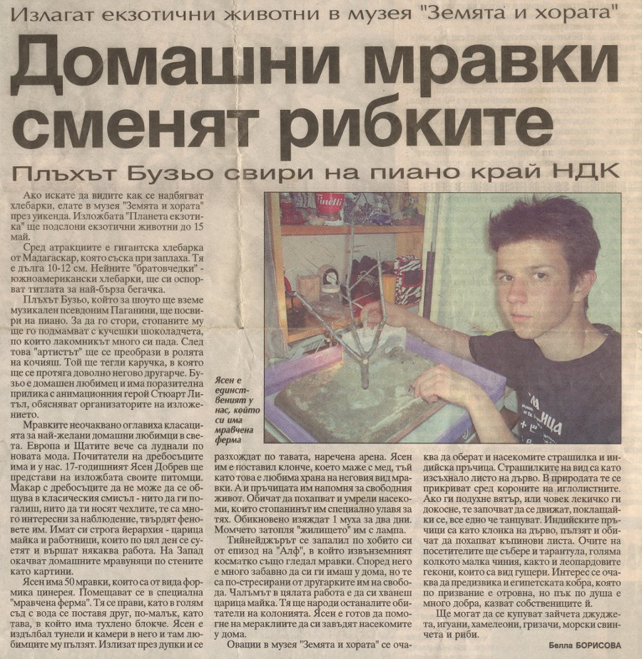 Article in the newspaper Standard, 14/05/2005